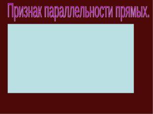 ТЕОРЕМА: Две прямые,параллельные третьей прямой,параллельны. ДОК-ВО:Пусть b и