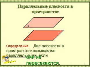 Параллельные плоскости в пространстве * Определение. Две плоскости в простран