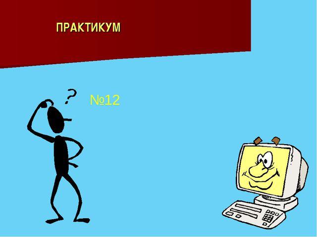 ПРАКТИКУМ №12