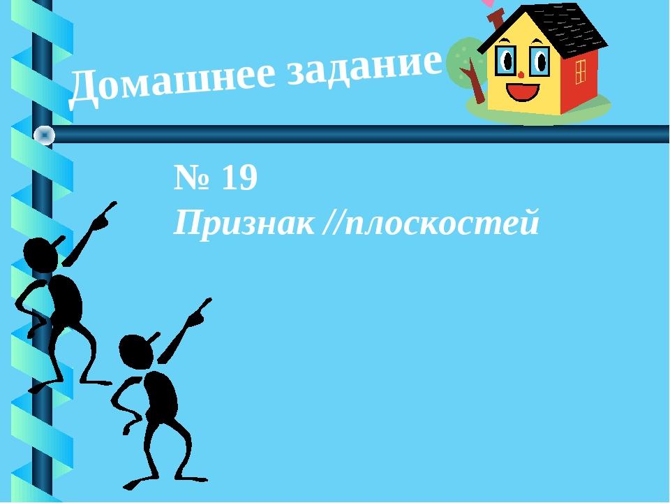 Домашнее задание № 19 Признак //плоскостей