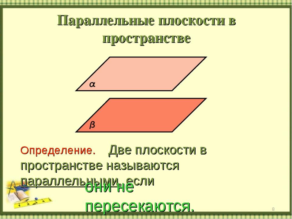 Параллельные плоскости в пространстве * Определение. Две плоскости в простран...