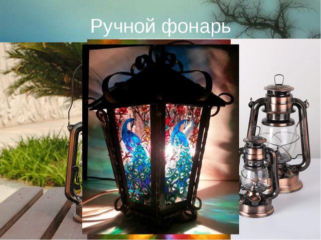 Ручной фонарь