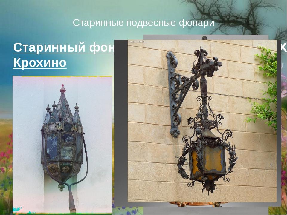 Старинные подвесные фонари Старинный фонарь. В церкви Рождества Христова. Кро...