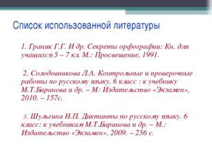Список использованной литературы 1. Граник Г.Г. И др. Секреты орфографии: Кн.