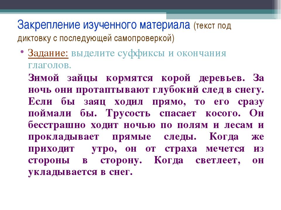 Закрепление изученного материала (текст под диктовку с последующей самопровер...