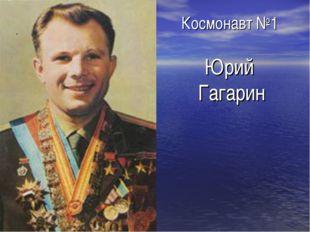 Космонавт №1 Юрий Гагарин