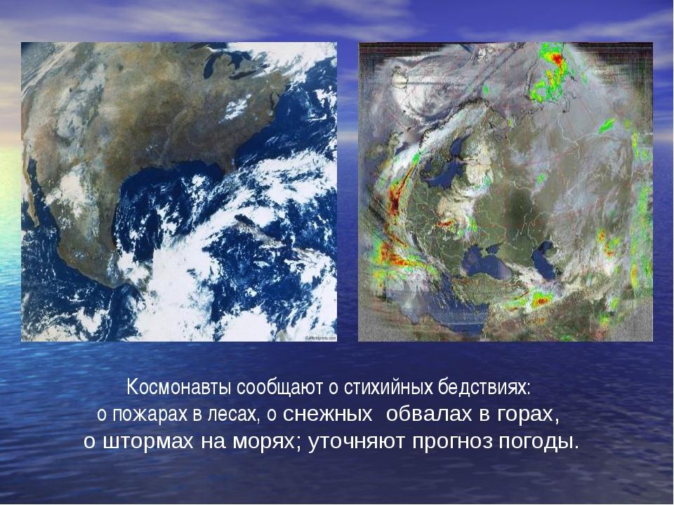 Космонавты сообщают о стихийных бедствиях: о пожарах в лесах, о снежных обвал...