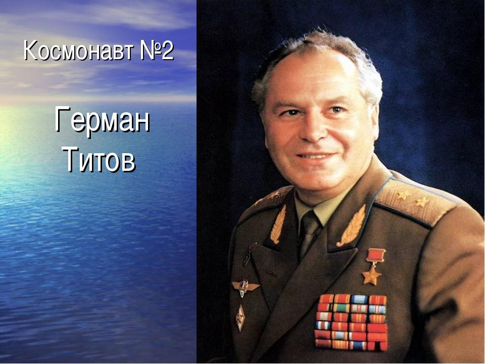 Космонавт №2 Герман Титов