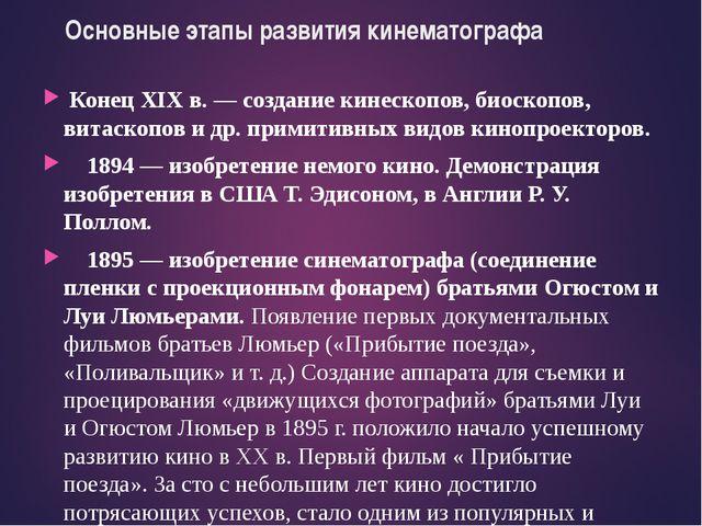 Основные этапы развития кинематографа Конец XIX в. — создание кинескопов, био...