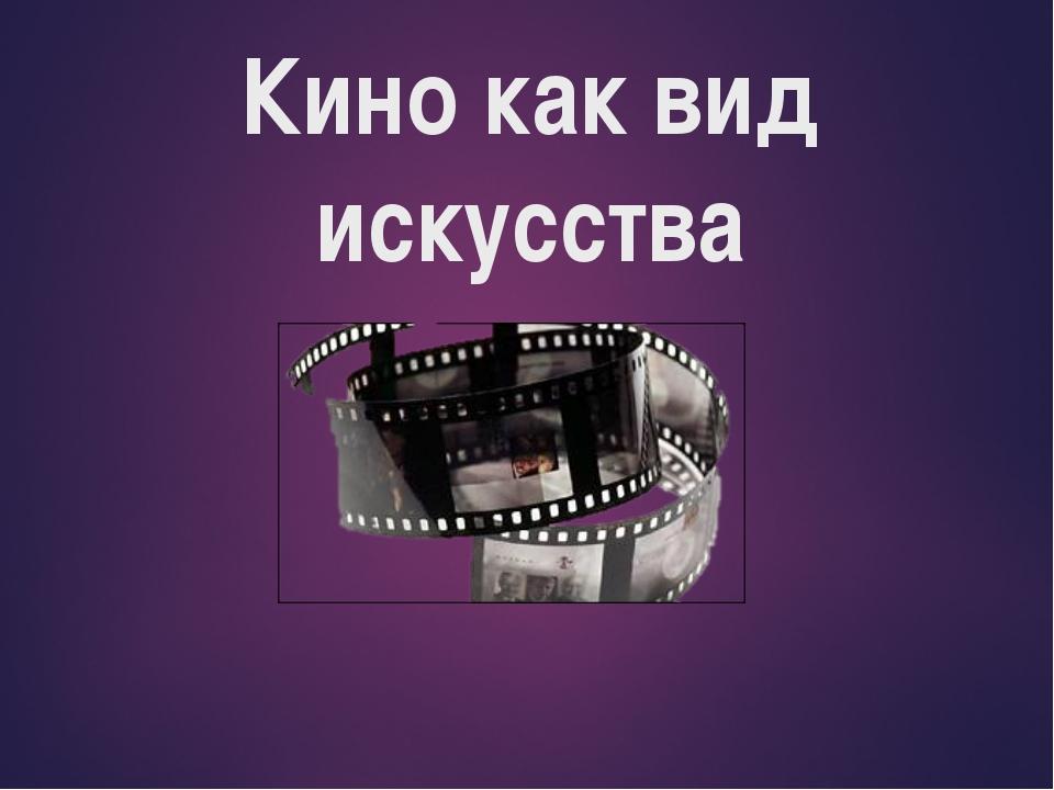 Кино как вид искусства