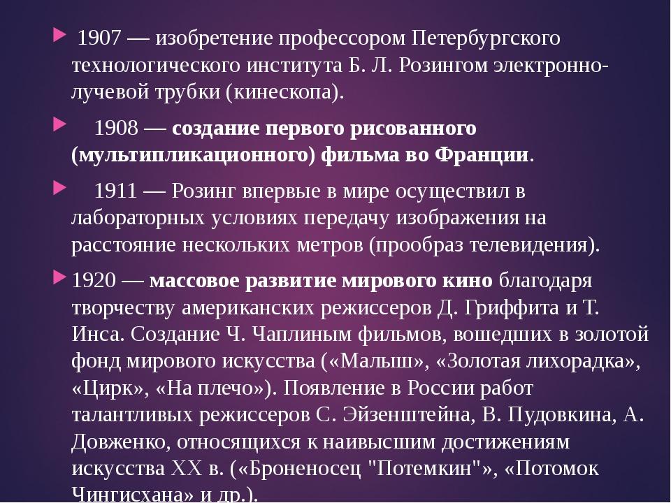1907 — изобретение профессором Петербургского технологического института Б....