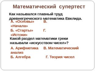 Математический супертест Как назывался главный труд древнегреческого математи