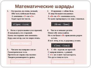 Математические шарады (Сурок - сорок) (Флюс - Плюс) (Катет - Катер) (Семь - С