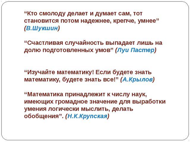"""""""Кто смолоду делает и думает сам, тот становится потом надежнее, крепче, умне..."""