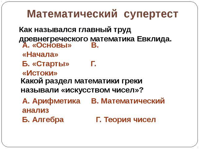 Математический супертест Как назывался главный труд древнегреческого математи...