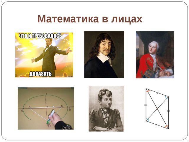 Математика в лицах