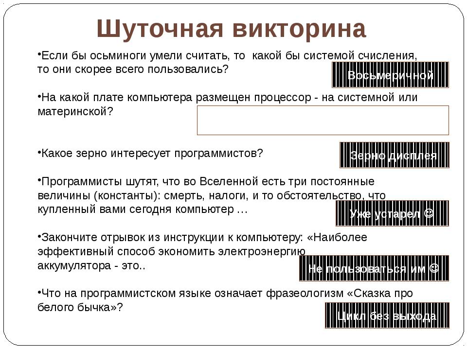 Шуточная викторина Если бы осьминоги умели считать, то какой бы системой счис...