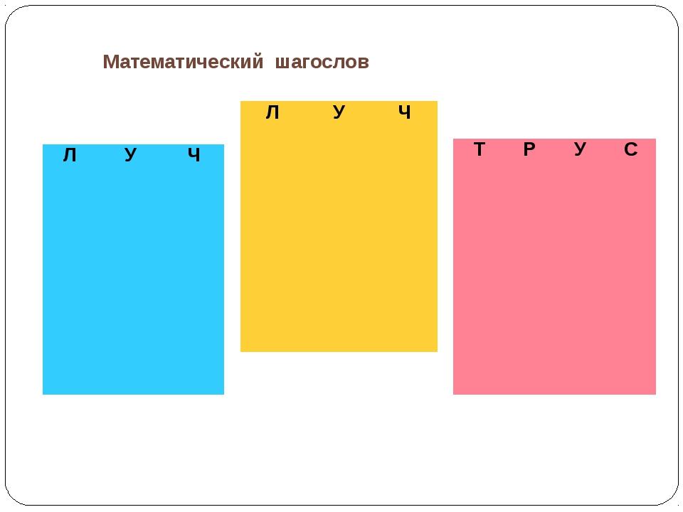 Математический шагослов Л У Ч Л У Ч Т Р У С