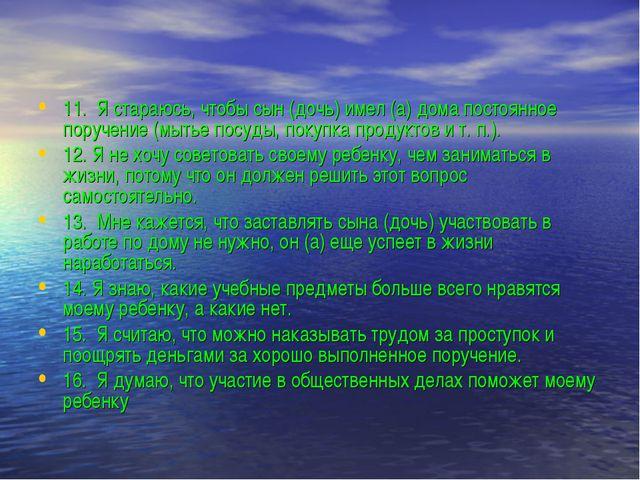 11. Я стараюсь, чтобы сын (дочь) имел (а) дома постоянное поручение (мытье п...