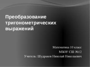 Преобразование тригонометрических выражений Математика 10 класс МБОУ СШ №12 У