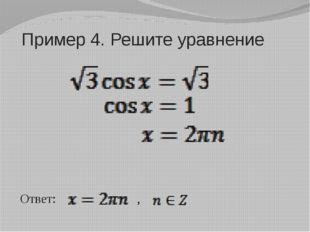 Пример 4. Решите уравнение Ответ: ,