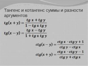 Тангенс и котангенс суммы и разности аргументов