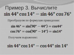 Пример 3. Вычислите  Преобразуем по формулам приведения: Получаем выражен