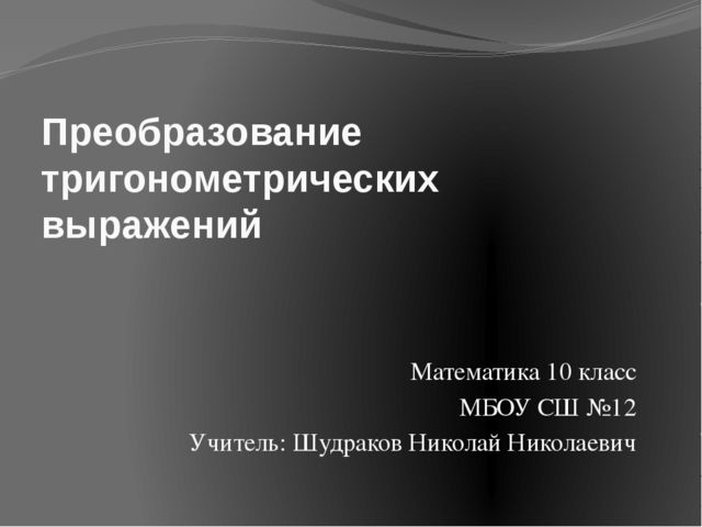Преобразование тригонометрических выражений Математика 10 класс МБОУ СШ №12 У...