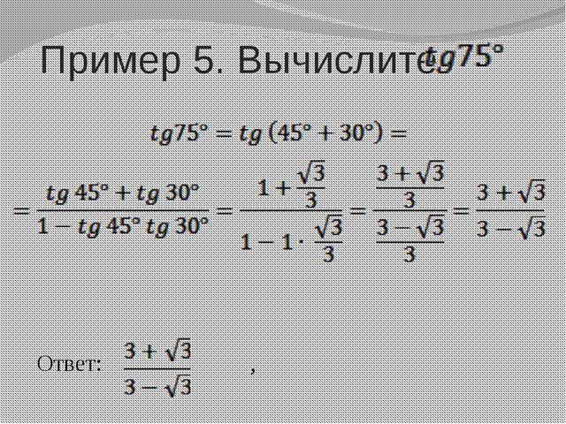 Пример 5. Вычислите Ответ: ,