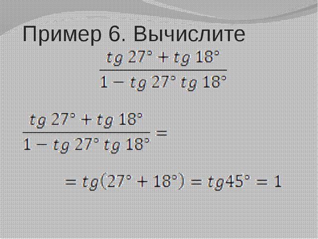 Пример 6. Вычислите