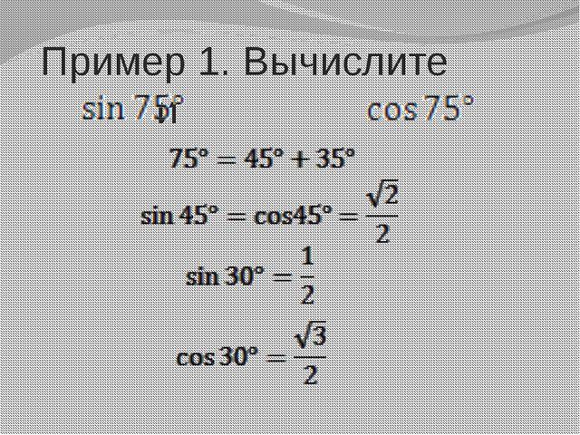 Пример 1. Вычислите и