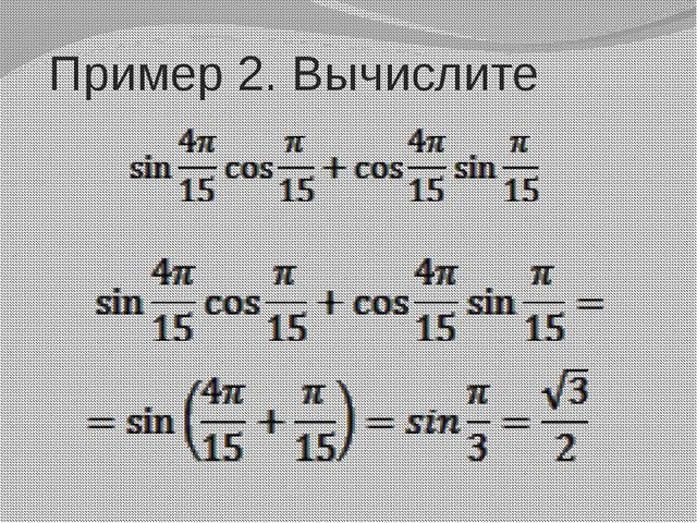 Пример 2. Вычислите