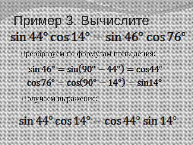Пример 3. Вычислите  Преобразуем по формулам приведения: Получаем выражен...
