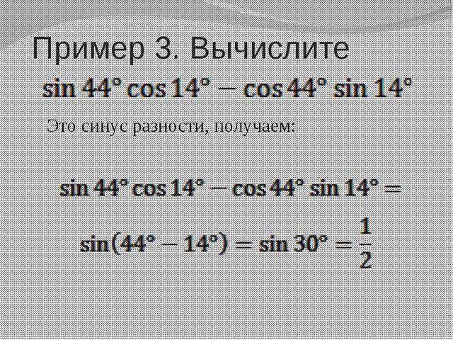 Пример 3. Вычислите  Это синус разности, получаем: