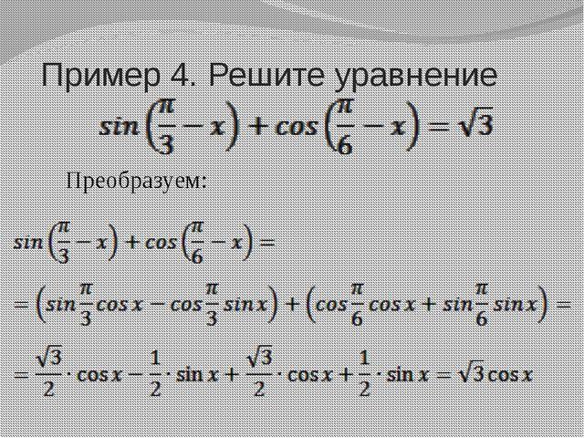 Пример 4. Решите уравнение Преобразуем: