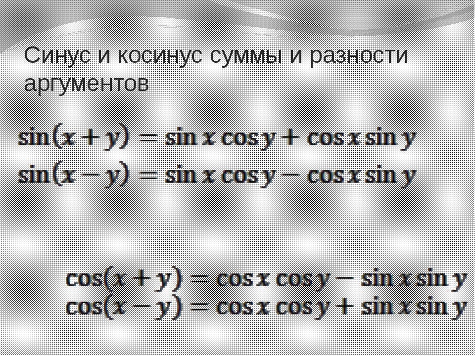Синус и косинус суммы и разности аргументов