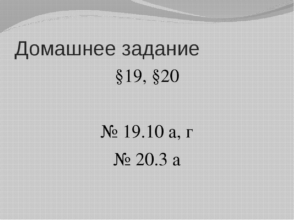 Домашнее задание §19, §20 № 19.10 а, г № 20.3 а