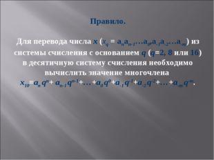 Правило. Для перевода числа х (хq = апап-1…а0,а-1а-2…а-т) из системы счислени