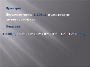 Примеры: Переведем число 111001,12 в десятичную систему счисления. 111001,12