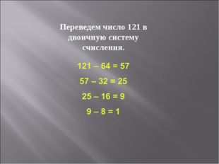 Переведем число 121 в двоичную систему счисления.