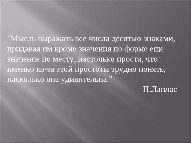 """""""Мысль выражать все числа десятью знаками, придавая им кроме значения по форм..."""