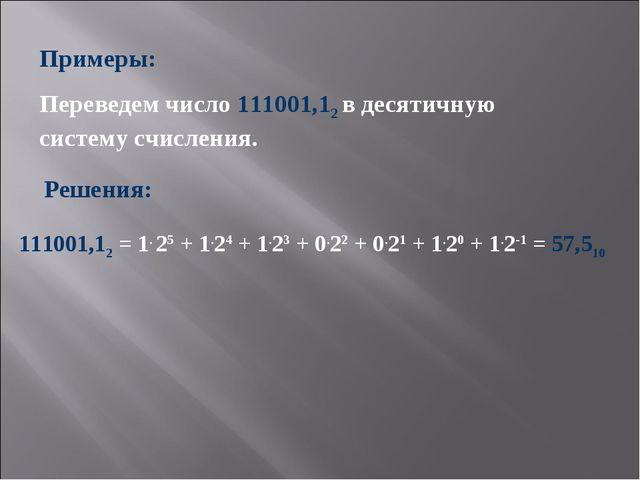 Примеры: Переведем число 111001,12 в десятичную систему счисления. 111001,12...
