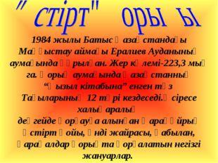 1984 жылы Батыс Қазақстандағы Маңғыстау аймағы Ералиев Ауданының аумағында құ