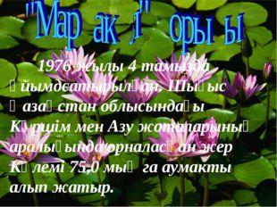 1976 жылы 4 тамызда ұйымдсатырылған. Шығыс Қазақстан облысындағы Күршім мен