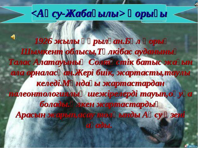 1926 жылы құрылған.Бұл қорық Шымкент облысы,Түлкібас ауданының Талас Алатауы...