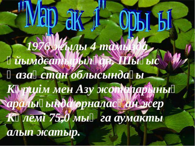 1976 жылы 4 тамызда ұйымдсатырылған. Шығыс Қазақстан облысындағы Күршім мен...