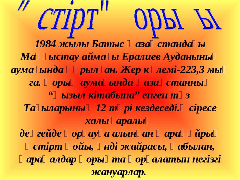 1984 жылы Батыс Қазақстандағы Маңғыстау аймағы Ералиев Ауданының аумағында құ...