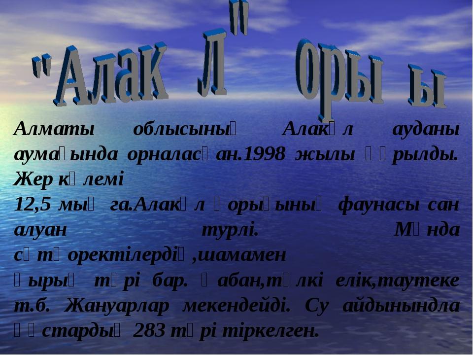 Алматы облысының Алакөл ауданы аумағында орналасқан.1998 жылы құрылды. Жер кө...