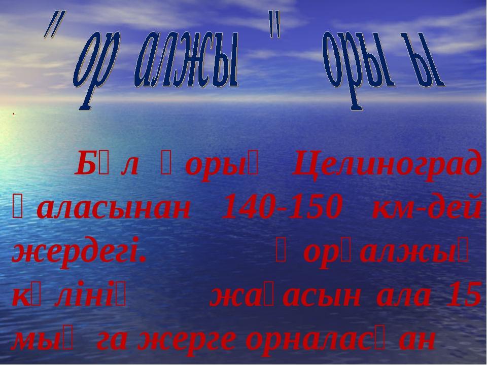 .  Бұл қорық Целиноград қаласынан 140-150 км-дей жердегі. Қорғалжың көлінің...