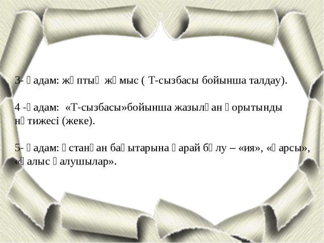 3- қадам: жұптық жұмыс ( Т-сызбасы бойынша талдау). 4 -қадам: «Т-сызбасы»бойы...